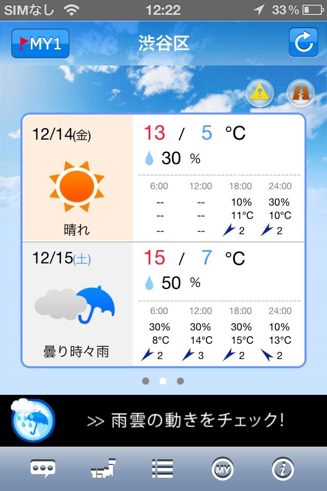 ソラダスお天気予報のスクリーンショット_3