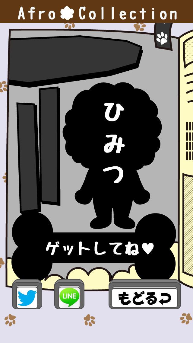 アフロ工場〜今度はたてがみじゃなくてアフロ!?〜のスクリーンショット_3