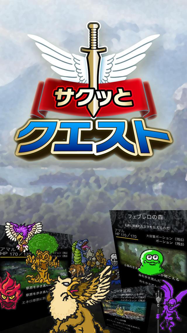RPGサクッとクエストのスクリーンショット_1