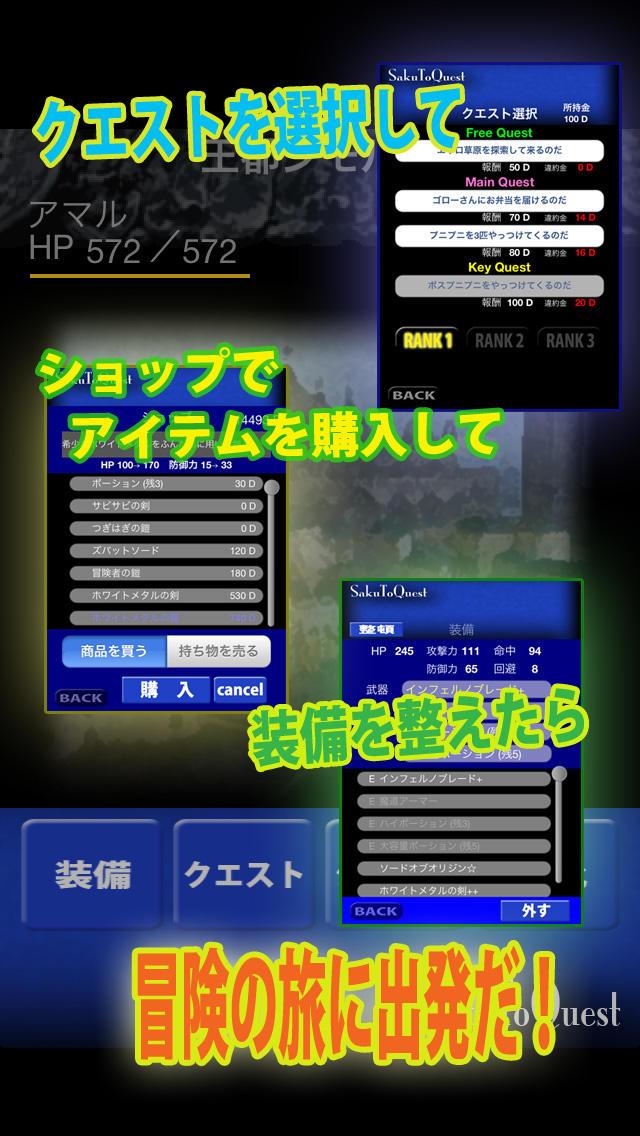 RPGサクッとクエストのスクリーンショット_2