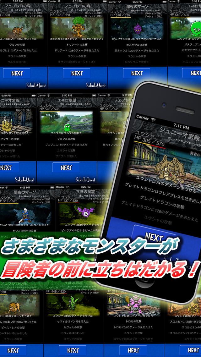 RPGサクッとクエストのスクリーンショット_3