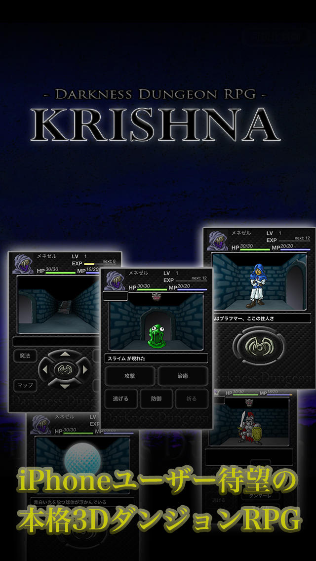 RPG クリシュナのスクリーンショット_1