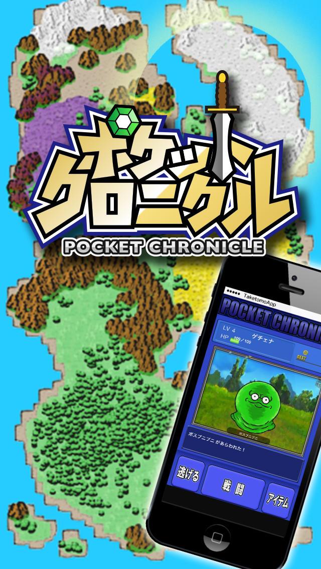 サクッと冒険RPG ポケットクロニクルのスクリーンショット_1