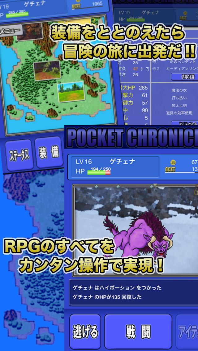 サクッと冒険RPG ポケットクロニクルのスクリーンショット_2