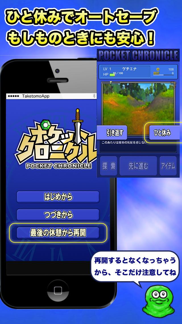 サクッと冒険RPG ポケットクロニクルのスクリーンショット_3