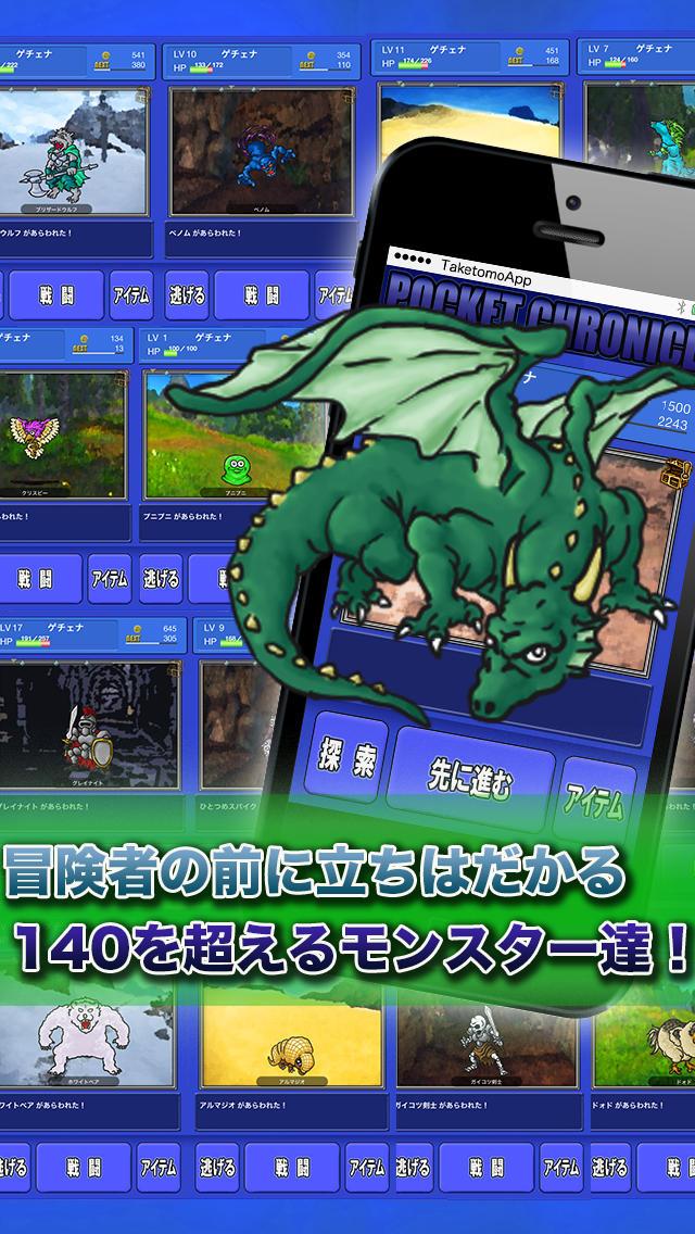 サクッと冒険RPG ポケットクロニクルのスクリーンショット_4