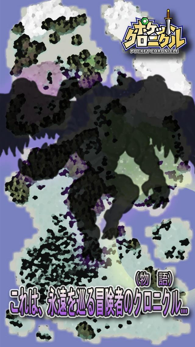 サクッと冒険RPG ポケットクロニクルのスクリーンショット_5