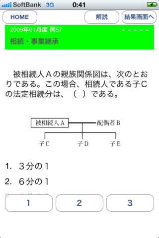 YUBI STUDY FP3級のスクリーンショット_2