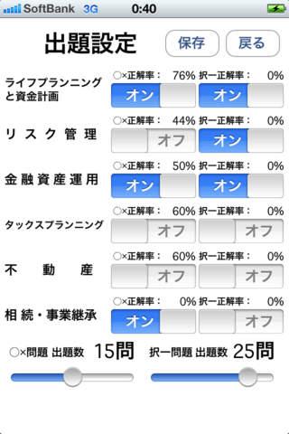 YUBI STUDY FP3級のスクリーンショット_3