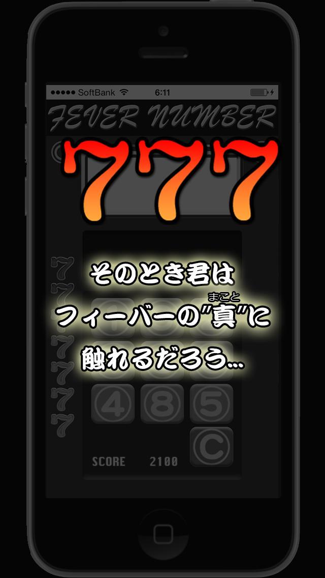 FEVER NUMBER -脳トレ感覚で暇つぶし(ひまつぶし)にフィーバーするナンバータッチアプリのスクリーンショット_2