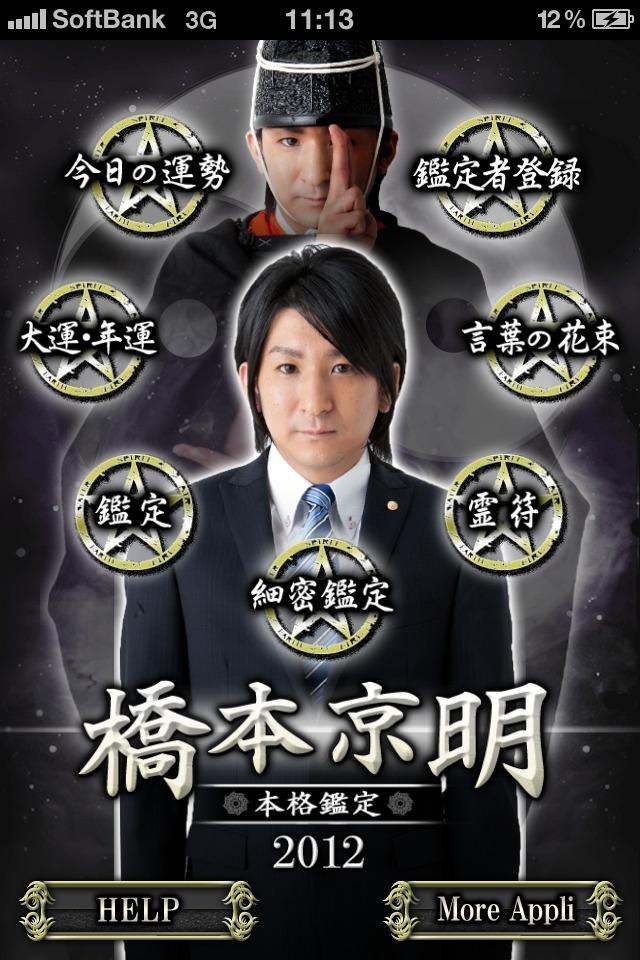 橋本京明 本格鑑定2012のスクリーンショット_1