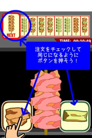 焼き鳥串打ちのスクリーンショット_1