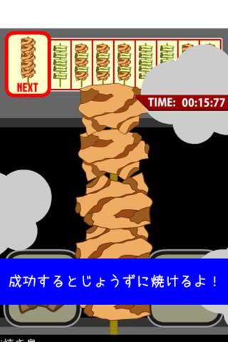 焼き鳥串打ちのスクリーンショット_2