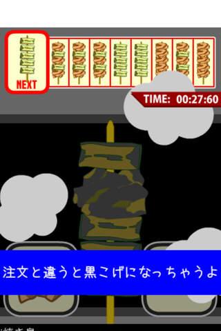 焼き鳥串打ちのスクリーンショット_3