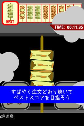 焼き鳥串打ちのスクリーンショット_4