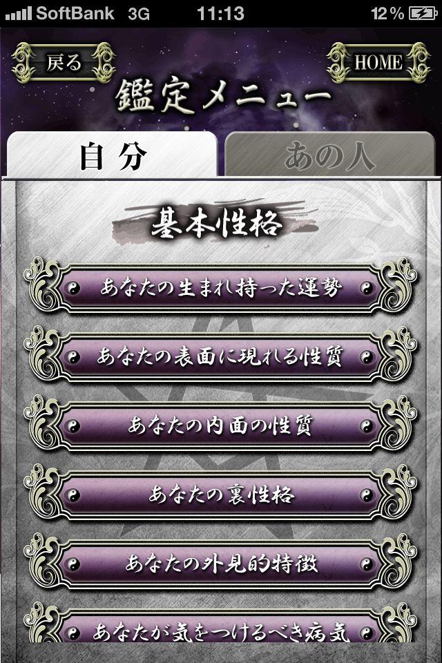 橋本京明 本格鑑定2012のスクリーンショット_3