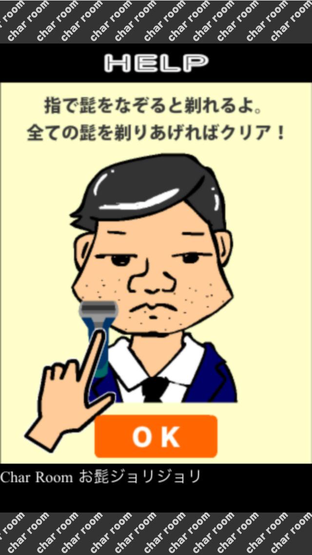 お髭ジョリジョリのスクリーンショット_3