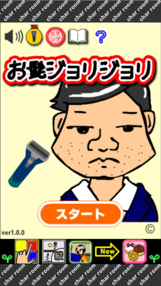 お髭ジョリジョリのスクリーンショット_5