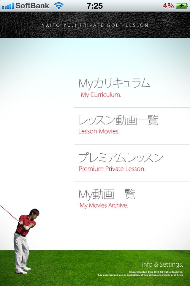 内藤雄士のPRIVATE GOLF LESSONのスクリーンショット_1