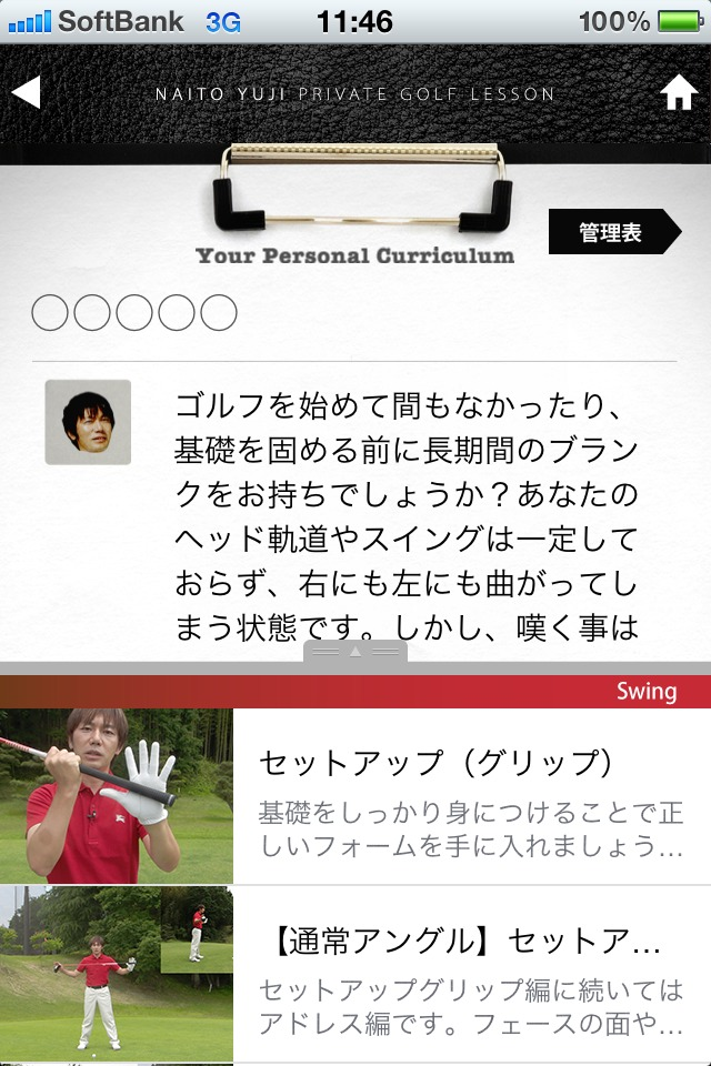 内藤雄士のPRIVATE GOLF LESSONのスクリーンショット_2