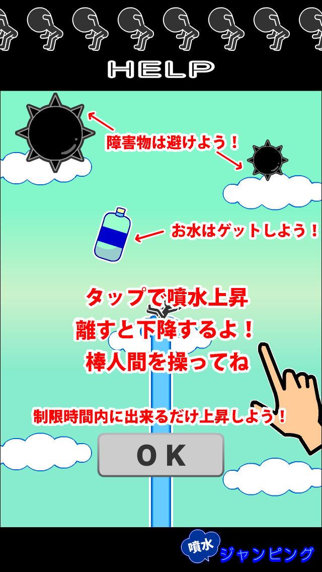 噴水ジャンピングのスクリーンショット_1