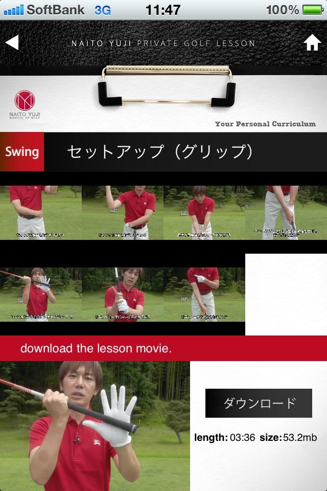 内藤雄士のPRIVATE GOLF LESSONのスクリーンショット_3