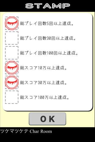 ツケマツケテのスクリーンショット_4