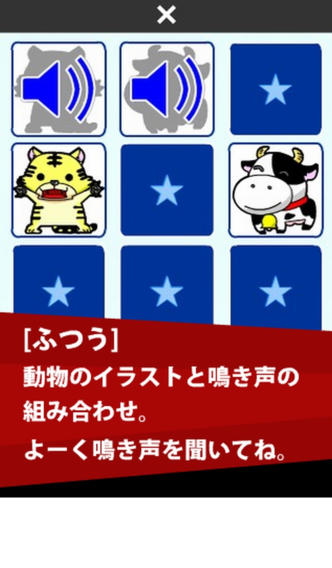 Animal Pair Matchingのスクリーンショット_2