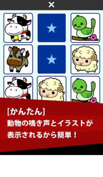 Animal Pair Matchingのスクリーンショット_3