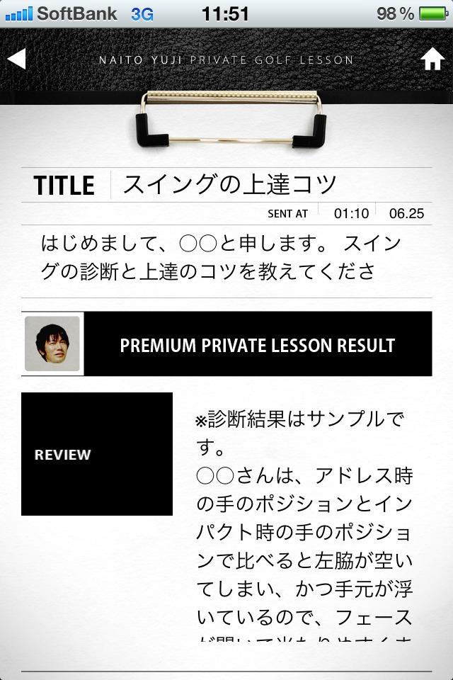 内藤雄士のPRIVATE GOLF LESSONのスクリーンショット_5