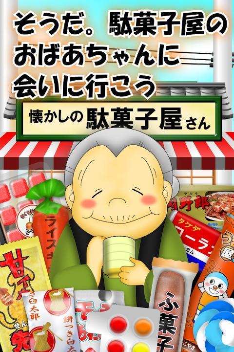 なつかしの駄菓子屋さんのスクリーンショット_1