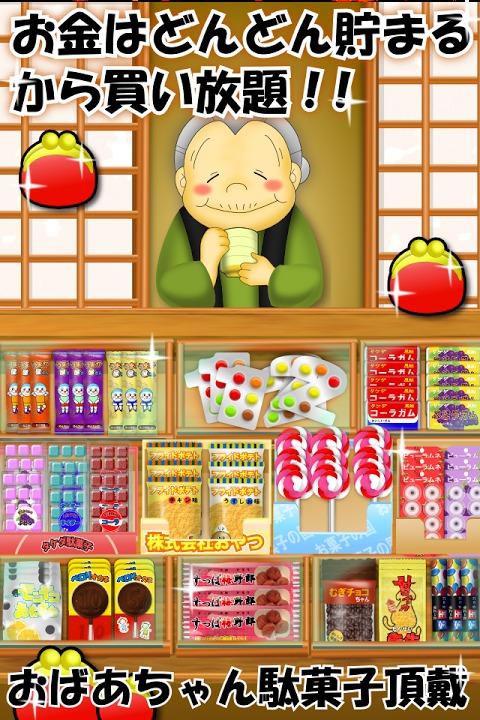 なつかしの駄菓子屋さんのスクリーンショット_2