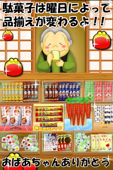 なつかしの駄菓子屋さんのスクリーンショット_3