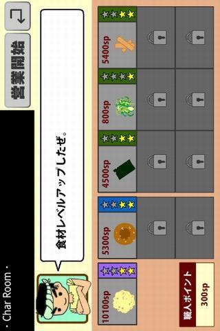ラーメン屋さんのスクリーンショット_2