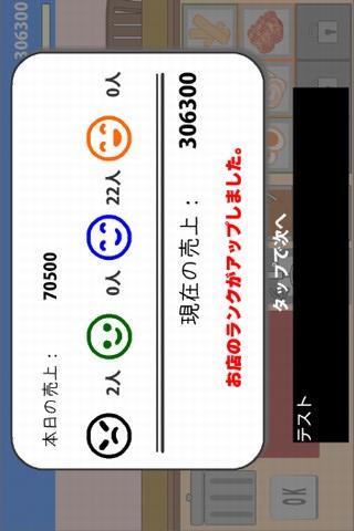 ラーメン屋さんのスクリーンショット_3