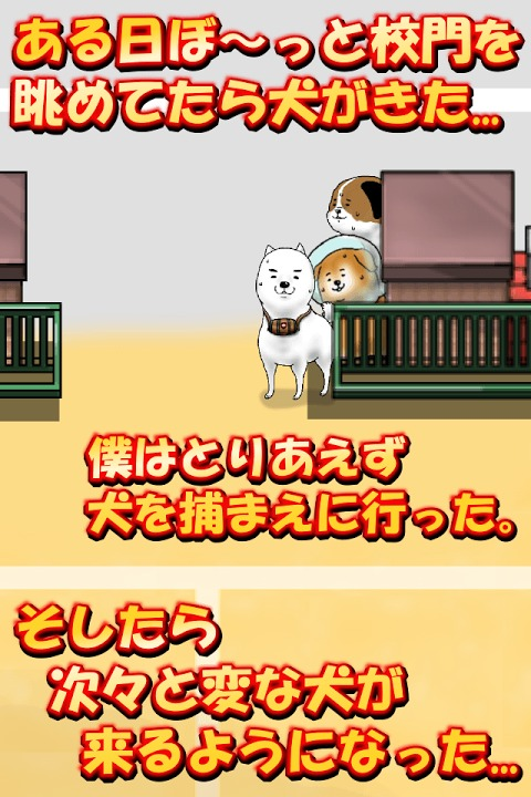 校庭に犬wのスクリーンショット_1