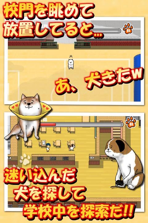 校庭に犬wのスクリーンショット_2