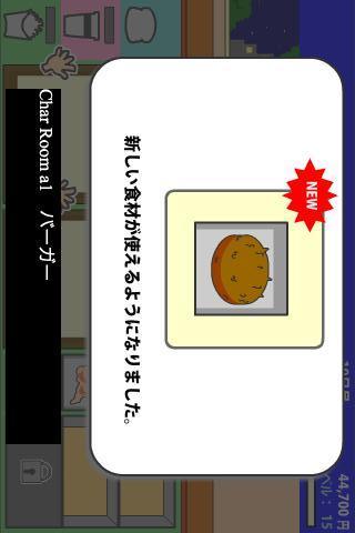 本日開店ハンバーガーショップのスクリーンショット_3