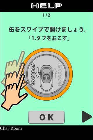 高速!プルタブ開けのスクリーンショット_3