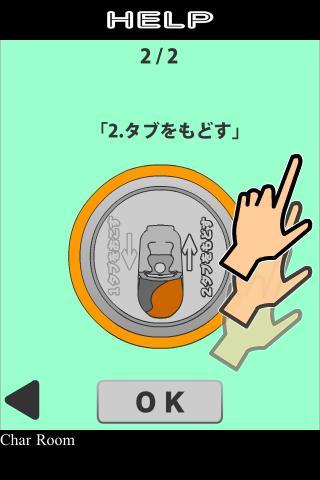 高速!プルタブ開けのスクリーンショット_4