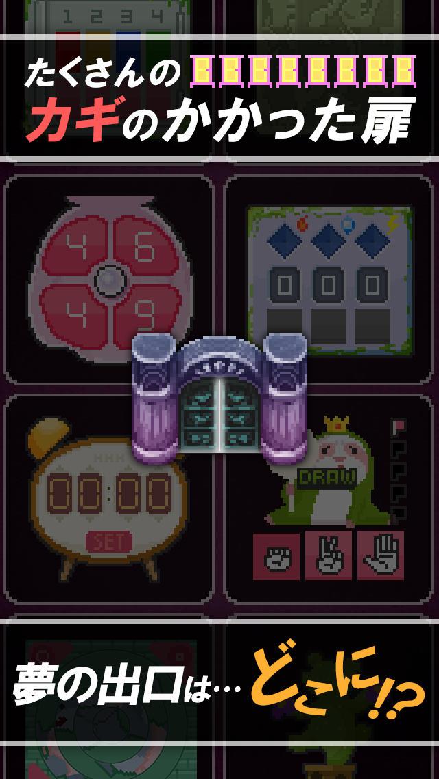 脱出ゲーム「黒猫は勇者の夢を見るか?」のスクリーンショット_2