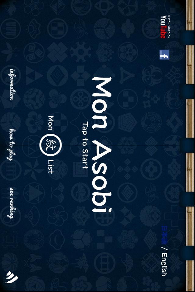 Mon Asobiのスクリーンショット_1