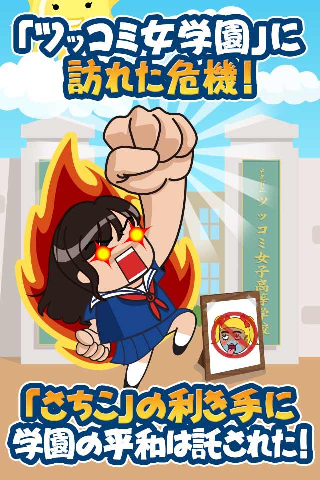 ツッコミ女学園~伝説の風紀委員さちこ~のスクリーンショット_1