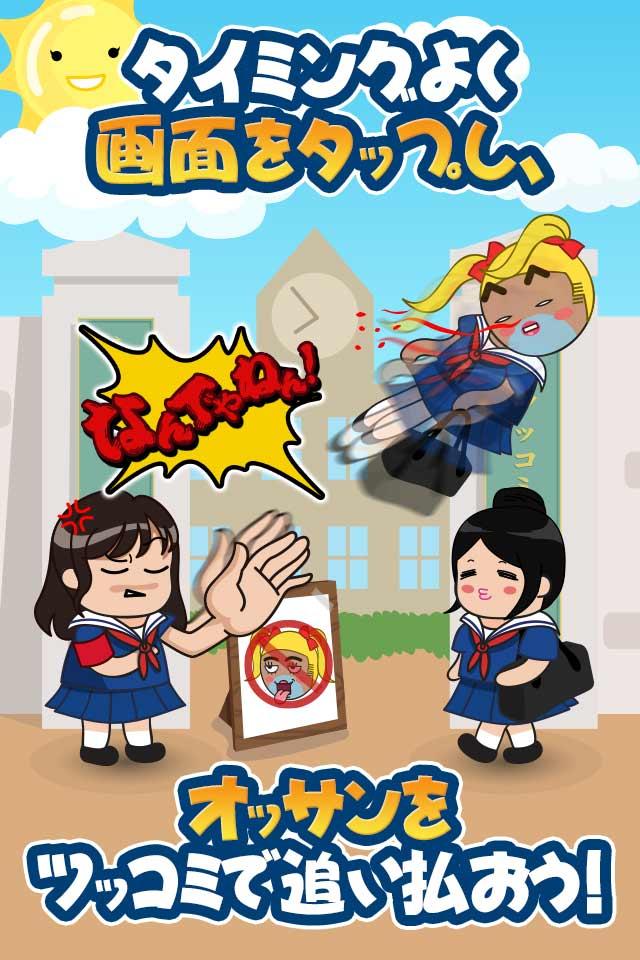 ツッコミ女学園~伝説の風紀委員さちこ~のスクリーンショット_2