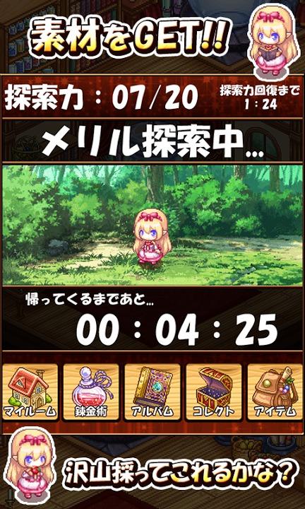 はぴホム! ~ 探索錬金アドベンチャー ~のスクリーンショット_4