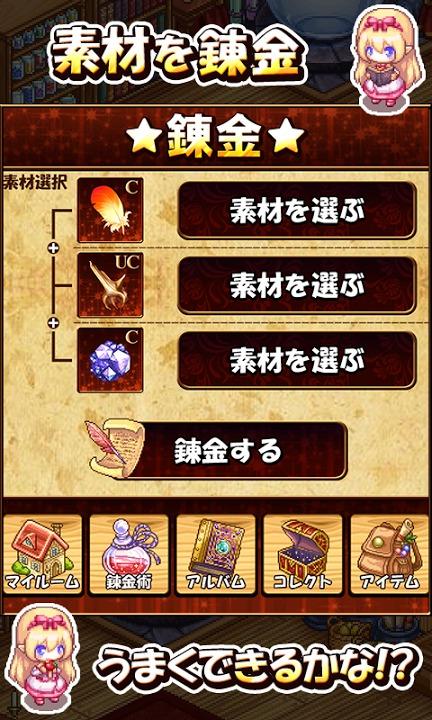 はぴホム! ~ 探索錬金アドベンチャー ~のスクリーンショット_5