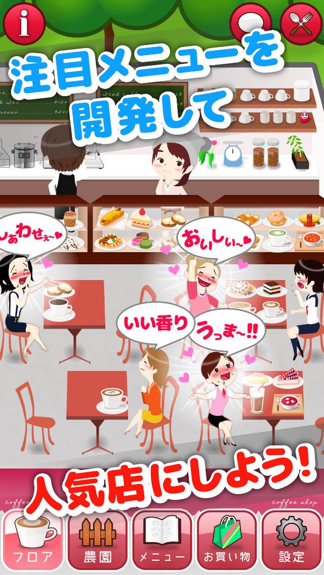 絶品!ウマすぎカフェのスクリーンショット_3