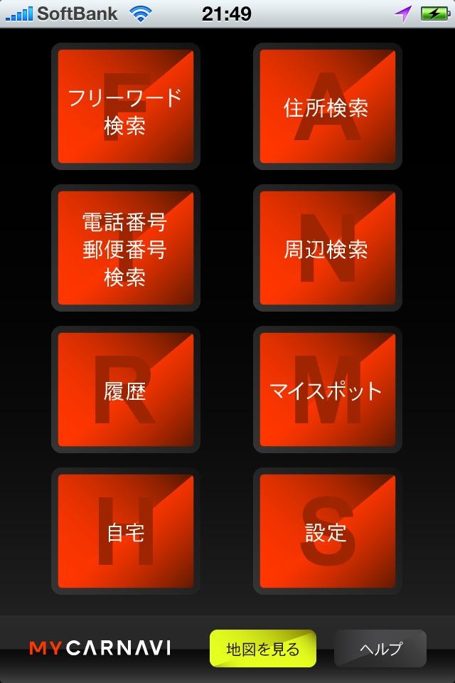 My カーナビのスクリーンショット_3