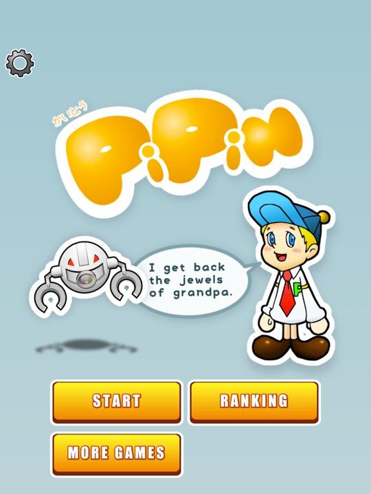 脱出!怪盗ピピン -記憶力&右脳直感ゲーム-のスクリーンショット_5