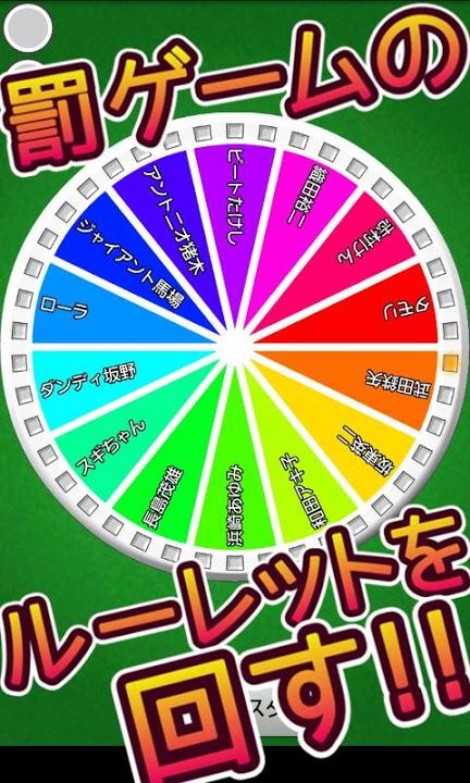 ロケットルーレット〜美少女!?救出作戦〜(パーティーアプリ)のスクリーンショット_2